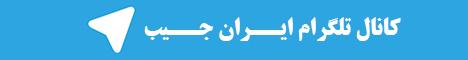 کانال تلگرام ایران جیب
