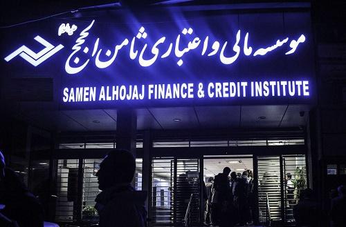 افزایش پرداختی به سپردهگذاران ثامن الحجج تا 30 میلیون