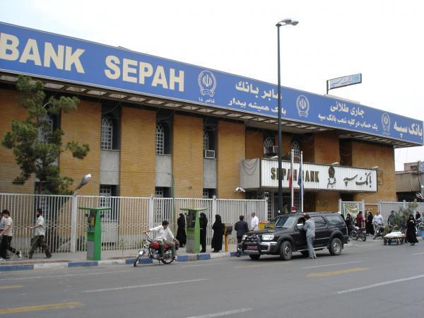 ساعات کاری شعب بانک سپه در ایام نوروز 95 اعلام شد