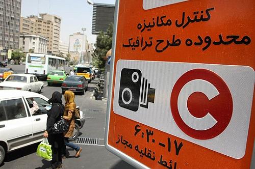 ساعت طرح ترافیک تهران چهارشنبه 3 اذر 95