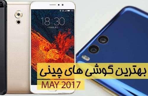 قیمت روز گوشی خرداد 96